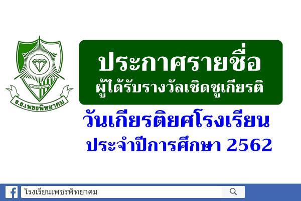 ประกาศฯ รายชื่อผู้ได้รับรางวัลเชิดชูเกียรติ วันเกียรติยศโรงเรียน ประจำปีการศึกษา 2562