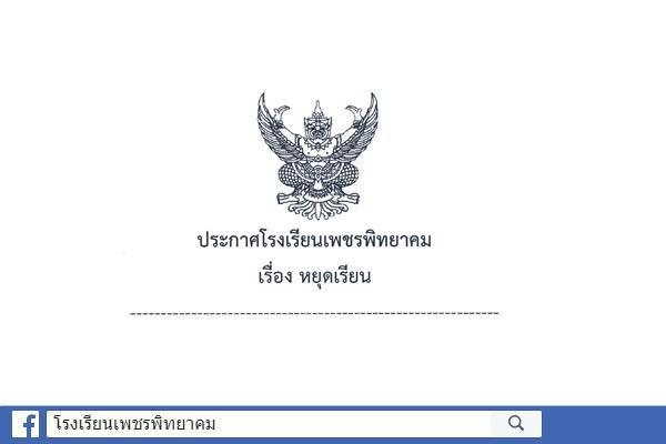 ประกาศโรงเรียนเพชรพิทยาคม เรื่อง หยุดเรียน ในวันที่ 24-25 กุมภาพันธ์ 2563 เป็นเวลา 2 วัน