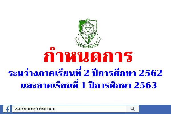 กำหนดการระหว่างภาคเรียนที่ 2 ปีการศึกษา 2562 และภาคเรียนที่ 1 ปีการศึกษา 2563