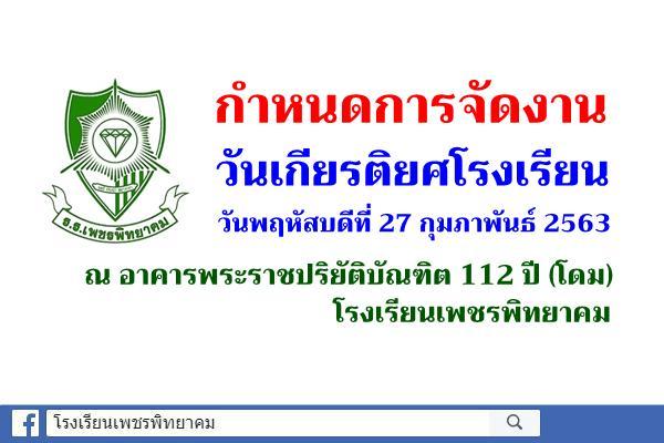 กำหนดการจัดงานวันเกียรติยศโรงเรียน วันพฤหัสบดีที่ 27 กุมภาพันธ์ 2563 ณ อาคารพระราชปริยัติบัณฑิต 112 ปี (โดม) โรงเรียนเพชรพิทยาคม