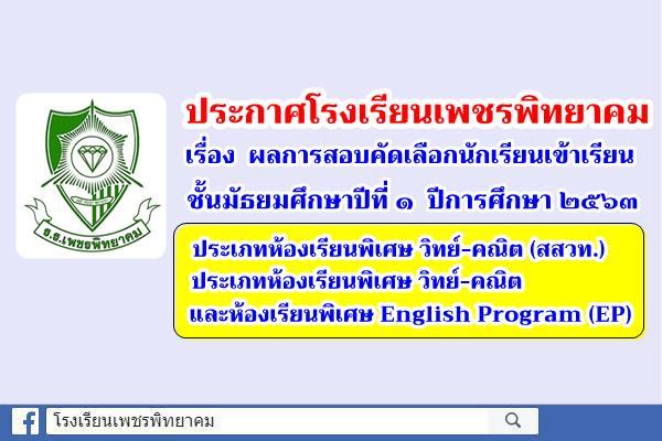 ประกาศโรงเรียนเพชรพิทยาคม เรื่อง ผลการสอบคัดเลือกนักเรียนเข้าเรียนชั้นมัธยมศึกษาปีที่ 1 ปีการศึกษา 2563 ประเภทห้องเรียนพิเศษ วิทย์-คณิต (สสวท.) , ห้องเรียนพิเศษ วิทย์-คณิต และห้องเรียนพิเศษ English Program (EP)