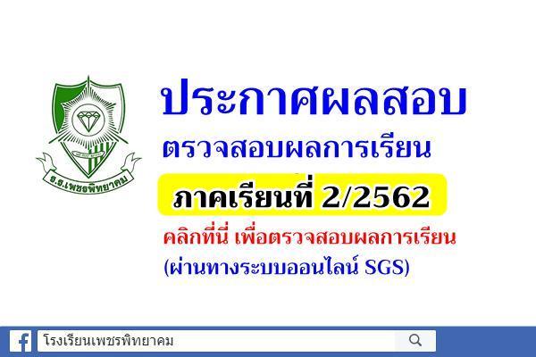 ประกาศผลสอบ ตรวจสอบผลการเรียน ภาคเรียนที่ 2/2562