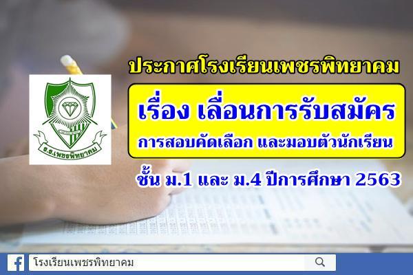 ประกาศโรงเรียนเพชรพิทยาคม เรื่อง เลื่อนการรับสมัคร การสอบคัดเลือกและมอบตัวนักเรียนชั้นมัธยมศึกษาปีที่ 1 และชั้นมัธยมศึกษาปีที่ 4 ปีการศึกษา 2563