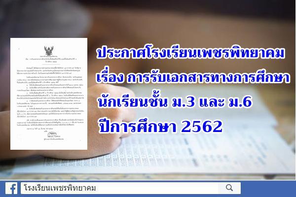 ประกาศโรงเรียนเพชรพิทยาคม เรื่อง การรับเอกสารทางการศึกษานักเรียนชั้น ม.3 และ ม.6 ปีการศึกษา 2562