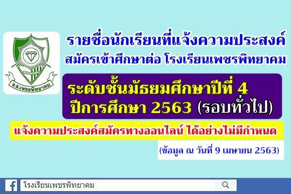 รายชื่อนักเรียนที่แจ้งความประสงค์สมัครเข้าศึกษาต่อระดับมัธยมศึกษาปีที่ 4 (รอบทั่วไป) ปีการศึกษา 2563 (ณ วันที่ 9 เมษายน 2563)