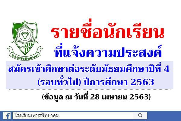 รายชื่อนักเรียนที่แจ้งความประสงค์สมัครเข้าศึกษาต่อระดับมัธยมศึกษาปีที่ 4 (รอบทั่วไป) ปีการศึกษา 2563 (ณ วันที่ 28 เมษายน 2563)