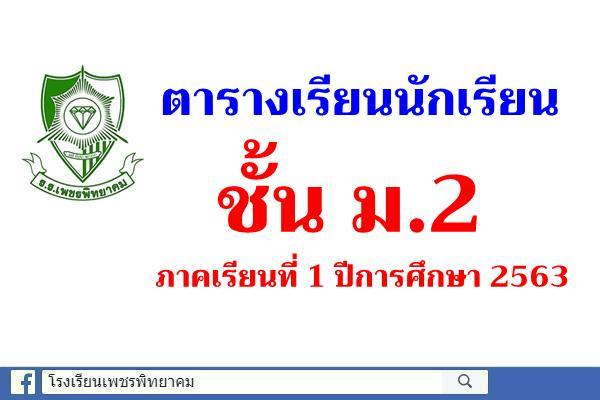 ตารางเรียนนักเรียน ชั้นม.2 ภาคเรียนที่ 1 ปีการศึกษา 2563