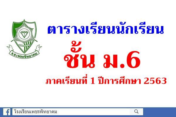 ตารางเรียนนักเรียน ชั้นม.6 ภาคเรียนที่ 1 ปีการศึกษา 2563