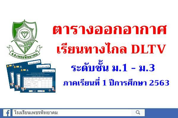 ตารางออกอากาศเรียนทางไกล DLTV ชั้นม.1-3 ภาคเรียนที่ 1 ปีการศึกษา 2563
