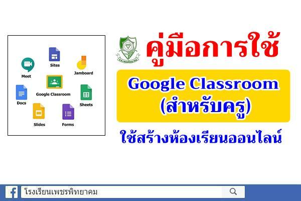 คู่มือการใช้งาน Google Classroom สำหรับครู ใช้สร้างชั้นเรียนสอนออนไลน์