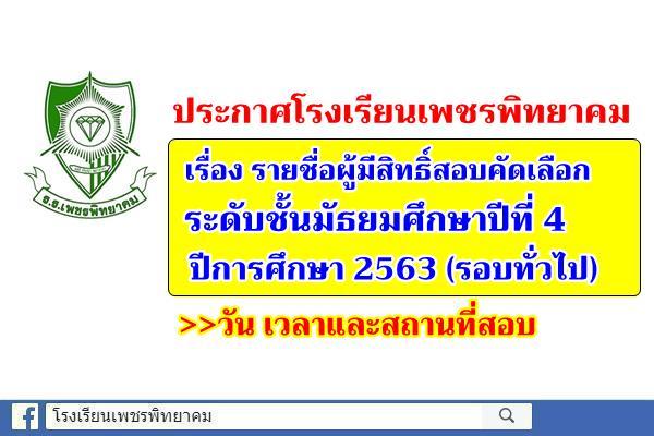 ประกาศโรงเรียนเพชรพิทยาคม เรื่อง ประกาศรายชื่อผู้มีสิทธิ์สอบการคัดเลือก ระดับชั้นมัธยมศึกษาปีที่ 4 ปีการศึกษา 2563 (รอบทั่วไป) วัน เวลาและสถานที่สอบ