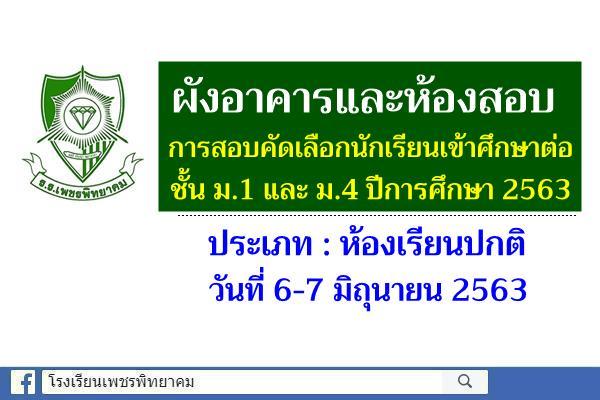 ผังอาคารและห้องสอบคัดเลือกนักเรียนเข้าศึกษาต่อ ม.1 และ ม.4 ปีการศึกษา 2563 ห้องเรียนปกติ โรงเรียนเพชรพิทยาคม