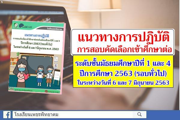 แนวทางการปฏิบัติ การสอบคัดเลือกเข้าศึกษาต่อระดับชั้นมัธยมศึกษาปีที่ 1 และ 4 ปีการศึกษา 2563 (รอบทั่วไป) ในระหว่างวันที่ 6 และ 7 มิถุนายน 2563