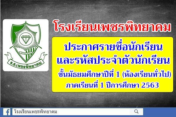 ประกาศรายชื่อนักเรียนและรหัสประจำตัวนักเรียนชั้นม.1 ห้องเรียนทั่วไป ภาคเรียนที่ 1 ปีการศึกษา 2563