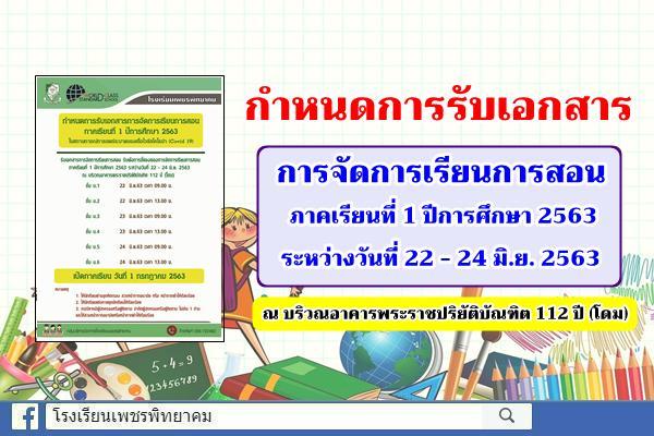 กำหนดการรับเอกสารการจัดการเรียนการสอน ภาคเรียนที่ 1 ปีการศึกษา 2563
