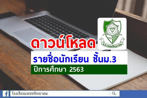 ดาวน์โหลด รายชื่อนักเรียนชั้นม.3 ปีการศึกษา 2563