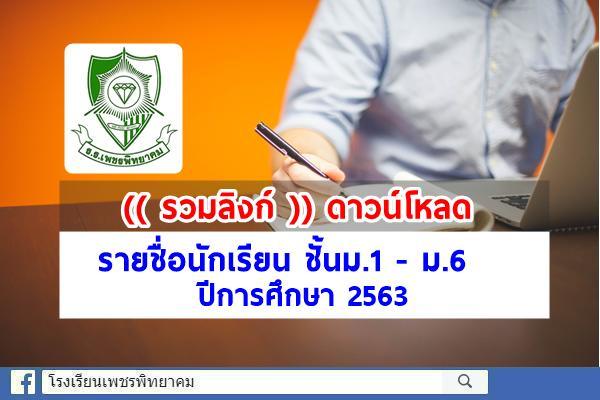 (( รวมลิงก์ )) ดาวน์โหลด รายชื่อนักเรียน ชั้น ม.1 - ม.6 ปีการศึกษา 2563