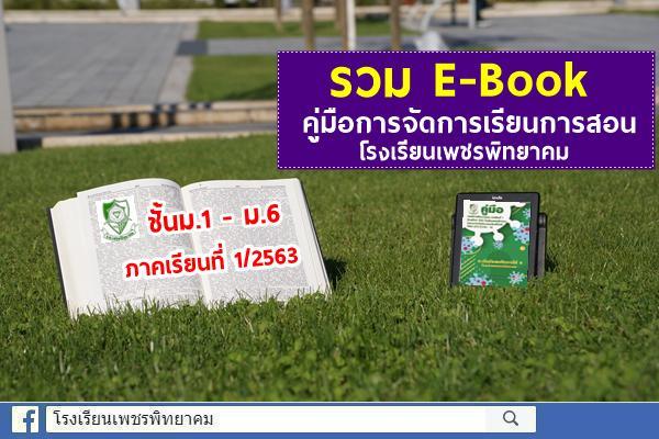 รวม E-Book คู่มือการจัดการเรียนการสอน ชั้นม.1 - ม.6 ภาคเรียนที่ 1/2563 โรงเรียนเพชรพิทยาคม