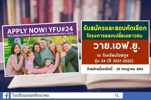 รับสมัครและสอบคัดเลือกโครงการแลกเปลี่ยนเยาวชน วาย.เอฟ.ยู. ณ โรงเรียนไฮสกูล รุ่น 24 (ปี 2021 - 2022)