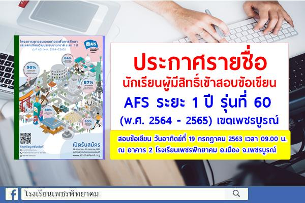 ประกาศรายชื่อนักเรียนผู้มีสิทธิ์เข้าสอบข้อเขียน AFS ระยะ 1 ปี รุ่นที่ 60 (พ.ศ. 2564 - 2565) เขตเพชรบูรณ์