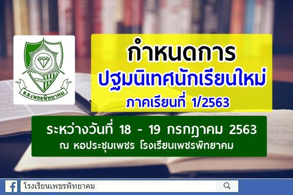 กำหนดการปฐมนิเทศนักเรียนใหม่ ภาคเรียนที่ 1/2563 ระหว่างวันที่ 18 - 19 กรกฎาคม 2563 ณ หอประชุมเพชร โรงเรียนเพชรพิทยาคม
