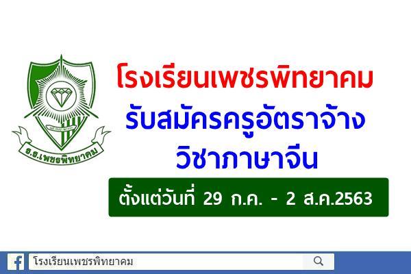 โรงเรียนเพชรพิทยาคม รับสมัครครูอัตราจ้าง วิชาภาษาจีน ตั้งแต่วันที่ 29 ก.ค. - 2 ส.ค.2563