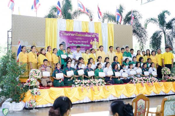 วันภาษาไทยแห่งชาติ 2563