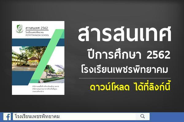 สารสนเทศ 2562 โรงเรียนเพชรพิทยาคม
