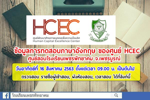 ข้อมูลการทดสอบภาษาอังกฤษของศูนย์ HCEC ศูนย์สอบโรงเรียนเพชรพิทยาคม จังหวัดเพชรบูรณ์ วันที่ 16 สิงหาคม 2563