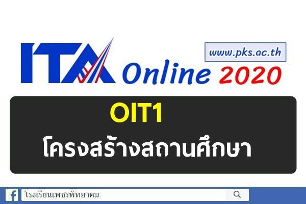 OIT1 โครงสร้างสถานศึกษา