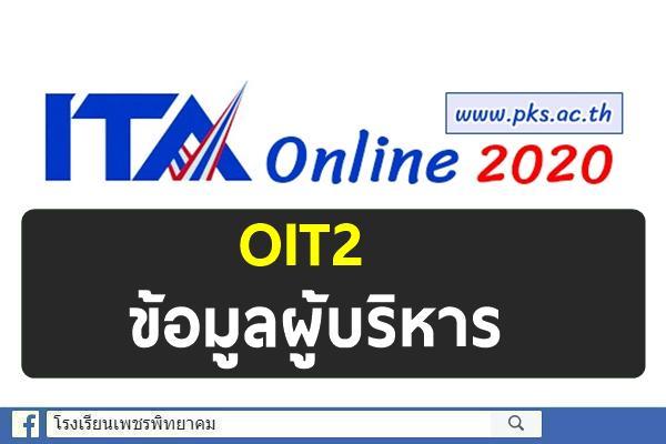 OIT2 ข้อมูลผู้บริหาร