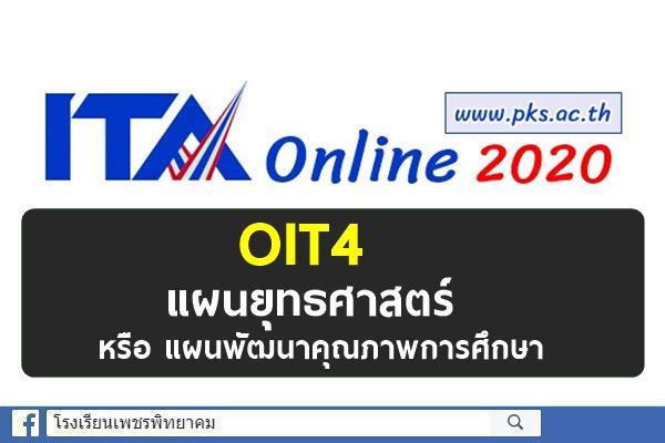 OIT4 แผนยุทธศาสตร์ หรือ แผนพัฒนาคุณภาพการศึกษา