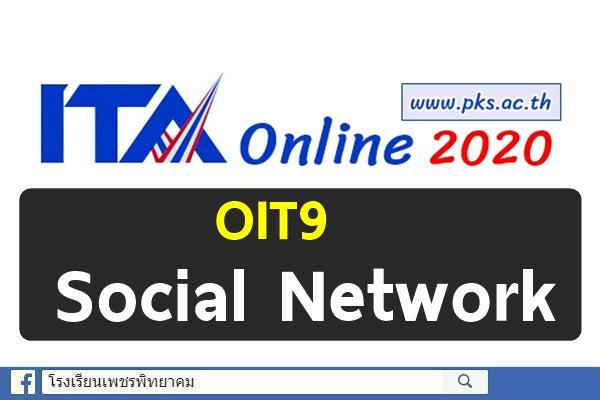 OIT5 ข้อมูลการติดต่อ