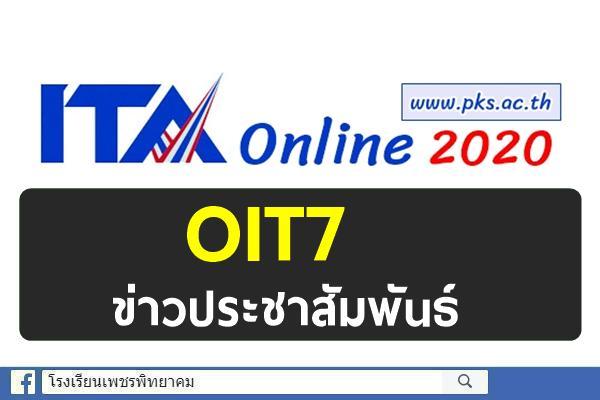 OIT7 ข่าวประชาสัมพันธ์