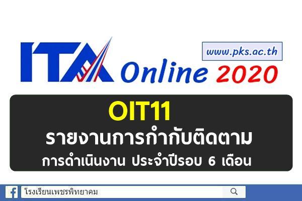 OIT11 รายงานการกำกับติดตามการดำเนินงาน ประจำปีรอบ 6 เดือน