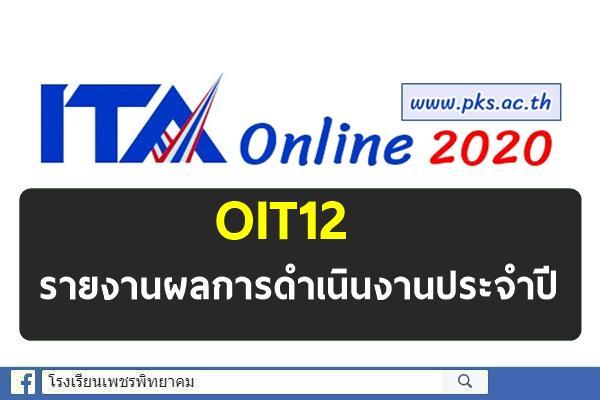 OIT12 รายงานผลการดำเนินงานประจำปี