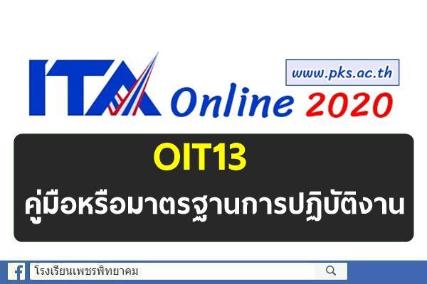 OIT13 คู่มือหรือมาตรฐานการปฏิบัติงาน