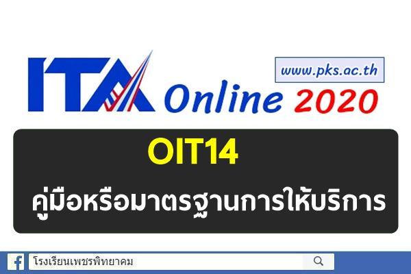 OIT14 คู่มือหรือมาตรฐานการให้บริการ