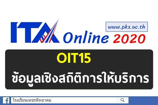 OIT15 ข้อมูลเชิงสถิติการให้บริการ