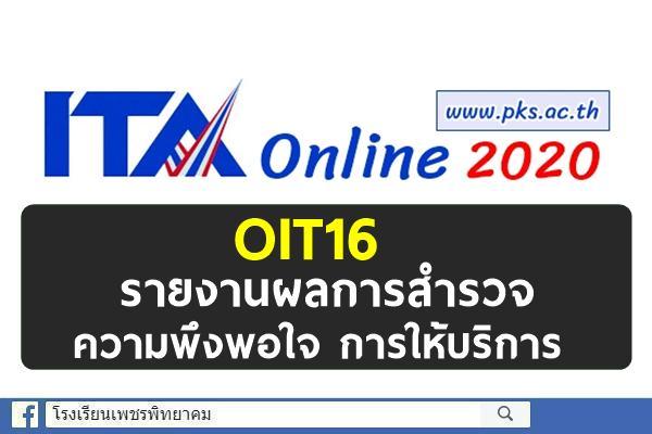 OIT16 รายงานผลการสำรวจความพึงพอใจ การให้บริการ