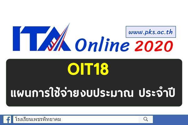 OIT18 แผนการใช้จ่ายงบประมาณ ประจำปี