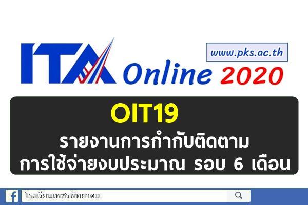 OIT19 รายงานการกำกับติดตาม การใช้จ่ายงบประมาณ รอบ 6 เดือน
