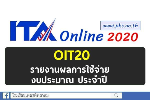 OIT20 รายงานผลการใช้จ่ายงบประมาณ ประจำปี