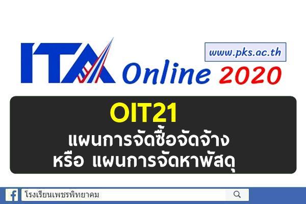 OIT21 แผนการจัดซื้อจัดจ้าง หรือ แผนการจัดหาพัสดุ