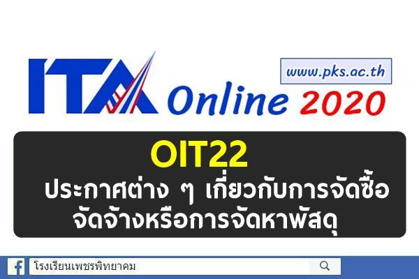 OIT22 ประกาศต่าง ๆ เกี่ยวกับการจัดซื้อ จัดจ้างหรือการจัดหาพัสดุ