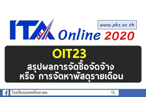 OIT23 สรุปผลการจัดซื้อจัดจ้าง หรือ การจัดหาพัสดุรายเดือน