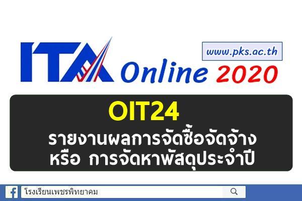 OIT24 รายงานผลการจัดซื้อจัดจ้าง หรือ การจัดหาพัสดุประจำปี