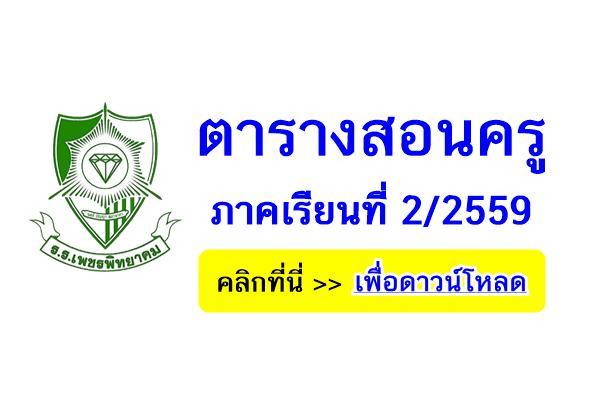 ตารางสอนครู ภาคเรียนที่ 2 ปีการศึกษา 2559