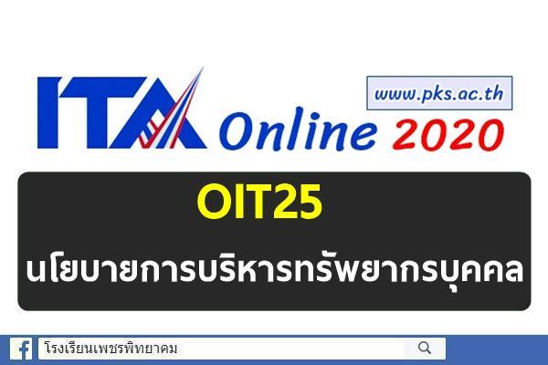 OIT25 นโยบายการบริหารทรัพยากรบุคคล