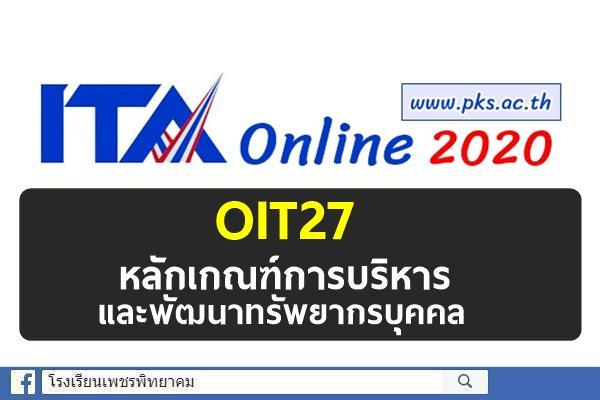 OIT27 หลักเกณฑ์การบริหารและพัฒนา ทรัพยากรบุคคล